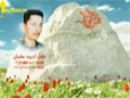Martyr Ali Salman (HD) | من وصية الشهيد علي احمد سلمان - Arabic
