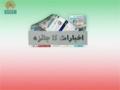 [13 Apr 2013] Program اخبارات کا جائزہ - Press Review - Urdu