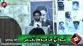 شہداء امامیہ کانفرنس - H.I. Sadiq Taqvi - 4 May 2013 - Urdu
