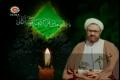 ضمیر منیر Funeral of Syeda Zehra (s.a) - Farsi sub English