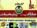 Rasoole Khuda ki Zaat Ummat ke liye nuqta e Ittihad - Ustad Syed Jawad Naqavi - Urdu