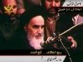 [11] امام خمینی کے اصولی موقف Imam Khomaini ke Usooli Muwaqif - Urdu