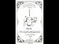 Musaddas Jinab-e-Fizza - Sardar Hussain Sardar - Urdu