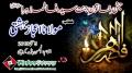 [جشن میلاد زہرا س] Speech H.I. Ejaz Bahishti - 5 May 2013 - Urdu