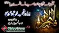 [جشن میلاد زہرا س] Manqabat & Tarana by Brother Shuja Rizvi - 5 May 2013 - Urdu