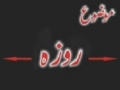 Dars Ehkam 02 - احکام روزہ - Urdu
