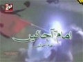 [5] Ali Deep Manqabat 2013 امام آجائیں - Imam Aa Jaen - Urdu