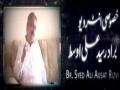آگھی - Exclusive Interview - Br. Syed Ali Ausat Rizvi - Urdu