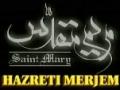 [3/3] Hazreti Merjem 3. dio - Persian Sub Bosnian