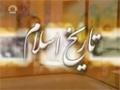 [07 June 13]  تاریخ اسلام -ضرورت و اہمیت بعثت پیامبر ص|Besat Rasool Khuda s.a.w - Urdu