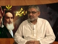 Hamari Nigah - Hayate Imam Khomaini - Interview with H.I Ali Murtaza Zaidi - Urdu