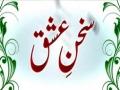 [سخن عشق] Sharhe Munajate Shabaniya - H.I Sadiq Taqvi - Part 2 - Urdu