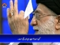 صحیفہ نور - Todays War-Soft War - Supreme Leader Khamenei - Persian Sub Urdu