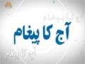 آج کا پیغام Todays Food for Thought توکل اور امید Hope and Trust - Urdu
