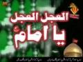 Alajal Alajal Ya Imam - Urdu Noha