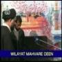 01-Wilayat Mahvare Deen 1A - Urdu