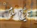 [05 July 13] تاریخ اسلام - فدک کا واقعہ - Fadak ka Waqeah  - Urdu