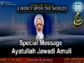 [MC 2013] Ayatullah Jawadi Amuli - Special Message for 9th Annual Conference - Farsi sub English