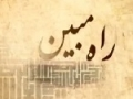 [10 July 2013]  راہ مبین - آداب تلاوت  - Clear Path - Urdu