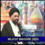 05-Wilayat Mahvare Deen 2B  - Urdu