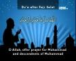 Dua After Fajr Prayers - Arabic sub English