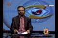 [16 July 13] Andaz-e-Jahan - Pakistan main Dehshatgerdi ka Masla پاکستان من دهشت گردی کا - Urdu
