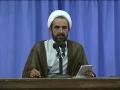 احكام | انتخاب شغل مناسب Ahkam -  حجت الاسلام فلاح زاده - Farsi