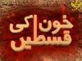 [PROMO] خون کی قسطیں - Martyrdom is our Pride - Urdu