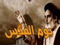 International Qods Day - Arabic