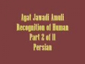 Ayat Jawadi Amuli Recognition of Human Part 2 of 11 Persian