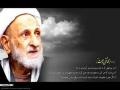 آیت اللہ بھجت - فراق و رحلت - Farsi