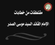Imam Musa Al-Sadr Rare Speech - Arabic