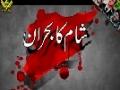 * Must Watch * Documentary - شام کا بحران - Syria Issue - Urdu