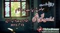 (Session1) [13 Sep 2013] سیاست اور اسلام Politics and Islam - Speech Br. Naqi Hashmi - Urdu