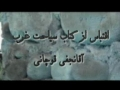 Life after death 1 of 7 - Persian subtitles English