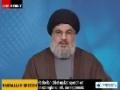 Sayed Nasrallah Speech on Latest Developments - 23 Sept 2013 - [ENGLISH]
