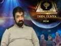 Deen Dunya Aur Hum - Tribute to Shaheed Ali Raza Taqvi - Musharraf Hussaini - 16/09/13 - Urdu