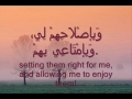 Dua No. 25 for Children Sahifa Sajjadiyya - Arabic with English Subtitles