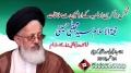 [24 Sep 2013] H.I Mujtaba Husaini - مجلس ذاکرین امامیہ سے ملاقات  - Urdu Translation