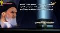 [Clip] Imam Khomeini commandments of the House of God pilgrimage   وصايا خمينية حج بيت الله الحر