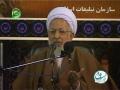 Warisaan SaarAllah - 2a of 9 - Ayatullah Jawadi Amoli - Farsi Persian