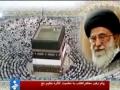 [FARSI] HAJJ Message 2013 - Vali Amr Muslimeen Ayatullah Ali Khamenei