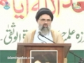 خطبہ عید الاضحیٰ Khutba-e-Eid-ul-Adha Sermon (1434/2013) Ustad Syed Jawad Naqvi - 16 October 2013