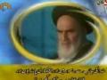 کلام امام خمینی   MUST WATCH - Sanctions aur Attacks does not fear us   Kalam Imam Khomeni (R.A) -