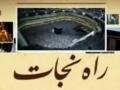 [25 Oct 2013] Rahe Nijat - The way of Salvation - راہ نجات - عید غدیر و رہبریت - Urdu