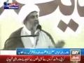 [Media Watch] ARY News : Azmat e Wilayat Conference By MWM PAK - 27 Oct 2013 - Urdu