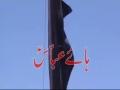 [5] Muharram 1435 - Koi Chadar De De - Syed Mesum Abbas Kazmi Noha 2013-14 - Urdu