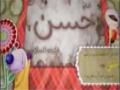 [Shia Kids] Names of Imam a.s - Bache Shia - Persian