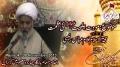 [04] Muharram 1435 - Mauwaddat Ahlebait Ki Azmat - H.I. Ghulam Abbas Raisi - Urdu