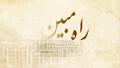 [05 Nov 2013]  راہ مبین - آداب تلاوت  - Clear Path - Urdu